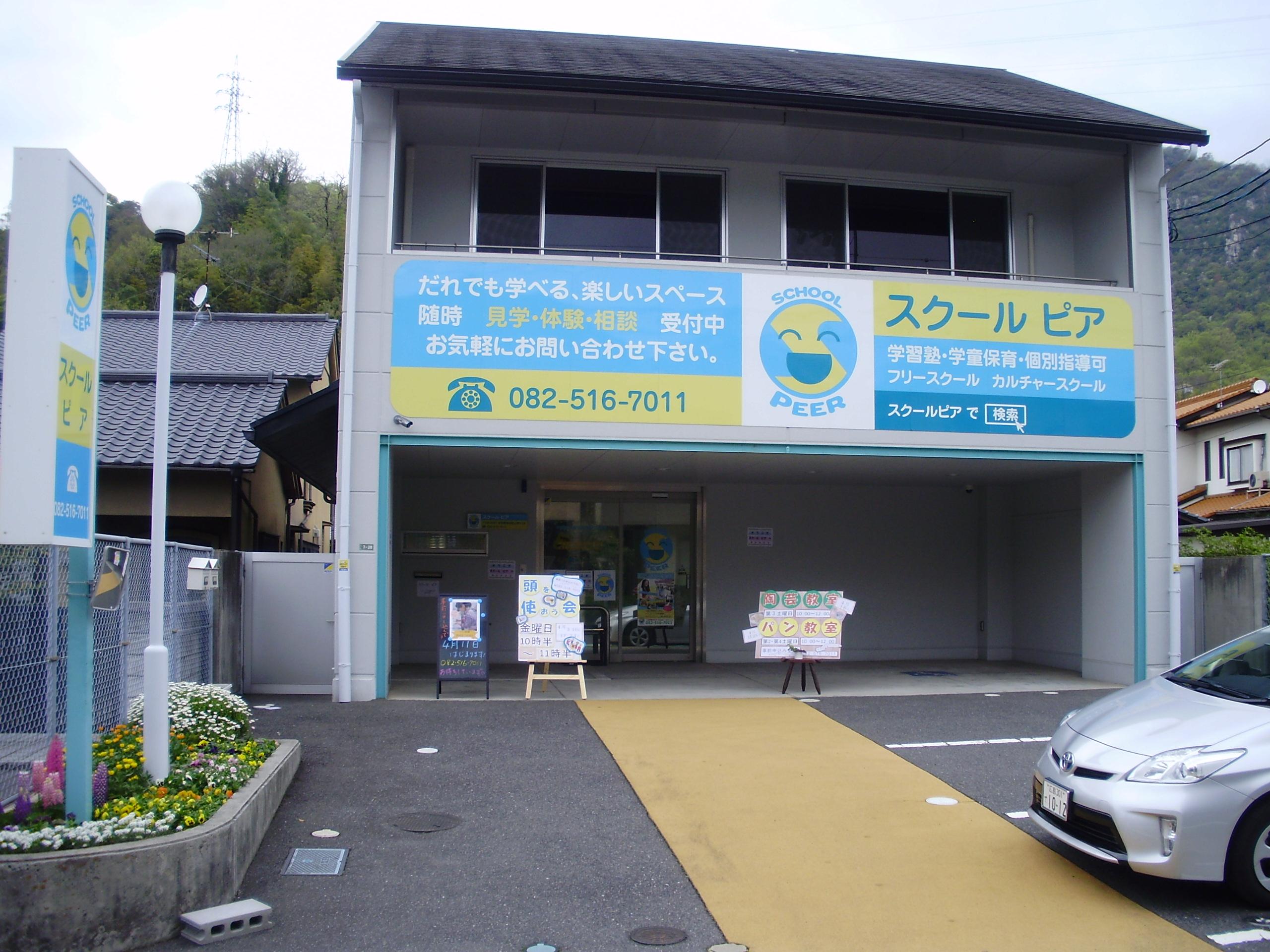 スクールピア(海田)
